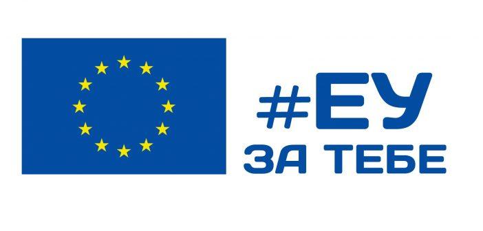 """Grad Evrope"" Programme"